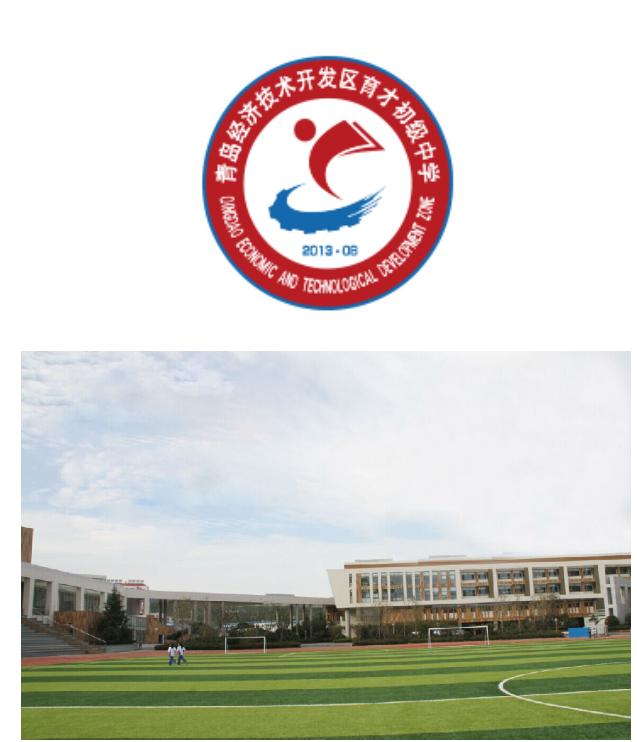 青岛经济技术开发区育才初级中学